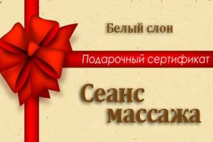 Сертификат на сеанс массажа
