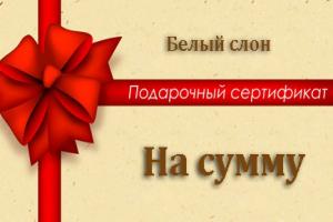 Сертификат на сумму